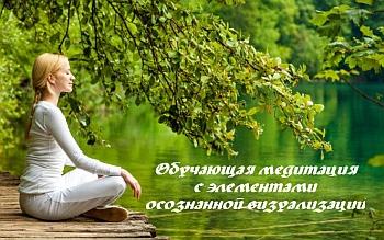 meditacija_350